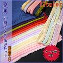 夏用 正絹 絽の帯揚げ・レース帯締めセット(全17色)
