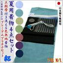プラチナ着物セット 夏用4点 洗える色無地と正絹夏帯(絽:7色:M/L)日本製生地