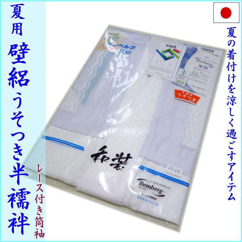 さわやかな着心地 夏用 壁絽半襦袢 旭化成ベンベルグ(M/L うそつきレース袖)日本製