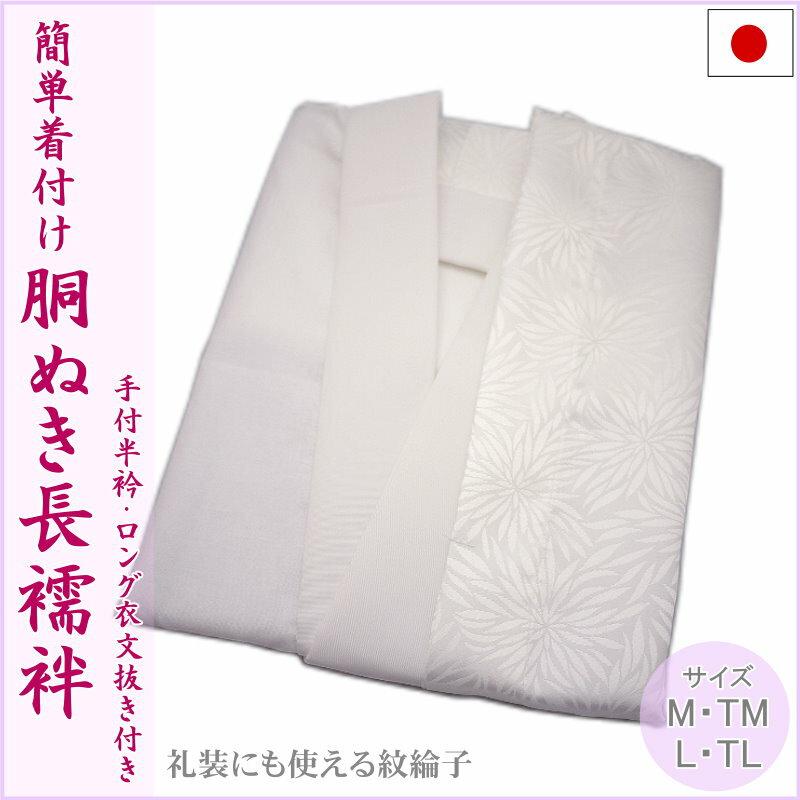 長襦袢 胴ぬき長襦袢 仕立て上がり一部式(M/TM/L/TL:白)日本製 ワンピース 手付半衿 ロング衣紋抜き付
