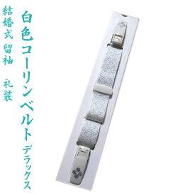 セール SALE コーリンベルト デラックス コーリン社・日本製(白 ホワイト)【ゆうパケットOK】