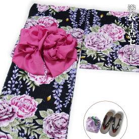 セール SALE 浴衣 4点セット レトロモダン 高級変り織浴衣(薔薇柄)