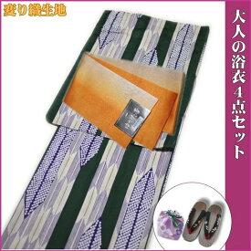 浴衣 レディース 4点 セット レトロ 大人 粋 高級 変り織(グリーン 矢絣柄)浴衣/帯/下駄/巾着