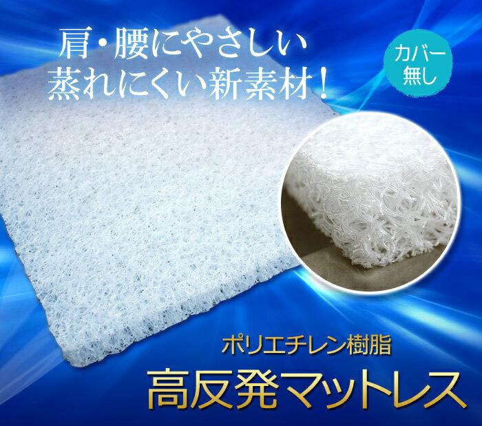 高反発マットレス ポリエチレン樹脂 シングル カバー無し 4cm厚 かため 3Dエア ベッドパッド【RCP】02P03Dec16【HLS_DU】
