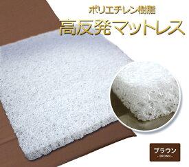 高反発マットレス セミダブル ポリエチレン樹脂 4色から選べるカバー 4cm厚 かため ベッドパッド 3Dエア