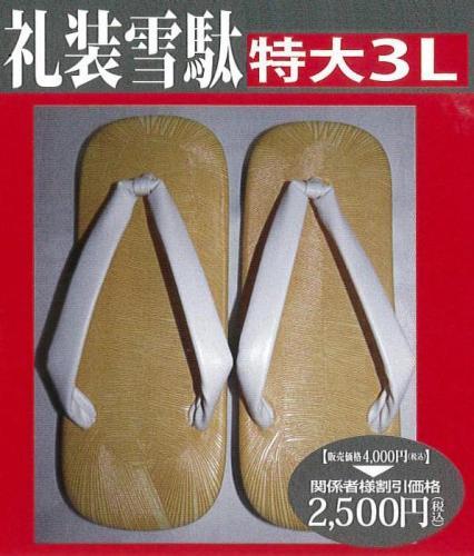 【25】特大3Lサイズ「男性用 礼装雪駄」白鼻緒黄千葉アメゴム底
