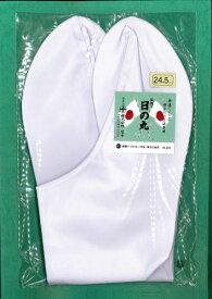 【101】「日の丸(晒裏)」御襪子(先が丸い足袋)