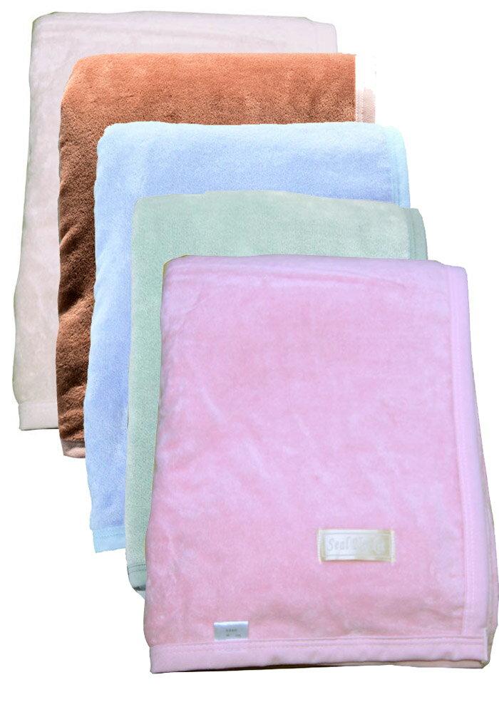 両面シール織綿毛布[毛羽部分](無地カラー)セミダブル