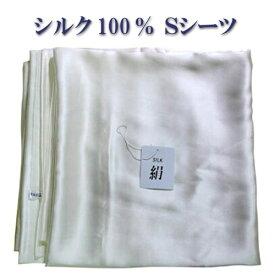 19匁 正絹 シルクシーツ シングルシルク100% サテン シルク シーツ