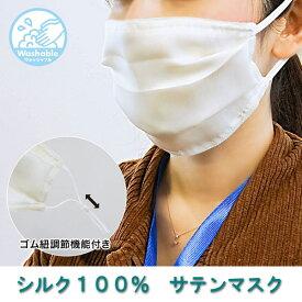 特売 涼しくて 心地いいシルクサテンマスク2枚セット美肌 美白 洗濯可