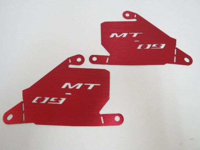 MT-09 mt-09 tracer  トレーサーエアーインテークカバー プロテクター 赤