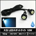 Kaito5771(2個)防水大玉LEDスポットライトアイスブルー10W12V18mm(黒色ソケット)