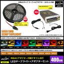 【アダプターセット】HQ 非防水3チップ LEDテープライト 400cm+対応ACアダプター