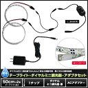 【1チップ(白ベース) 50cm×2本セット】 ダイヤルミニ調光器(黒)+ 100Vアダプター+防水LEDテープライト