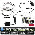 【3チップ(黒ベース)50cm×2本セット】ダイヤルミニ調光器(黒)+100Vアダプター+防水LEDテープライト