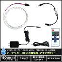 【1チップ(白ベース)150cm×1本セット】 RFミニ調光器+ 100Vアダプター+防水LEDテープライト