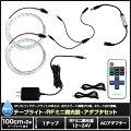 【1チップ(白ベース)100cm×2本セット】RFミニ調光器+100Vアダプター+防水LEDテープライト