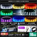 超安(2本) 防水LEDテープライト 3チップ 12V 黒ベース 10cm 【クロネコDM便/ネコポス/レターパック対応】
