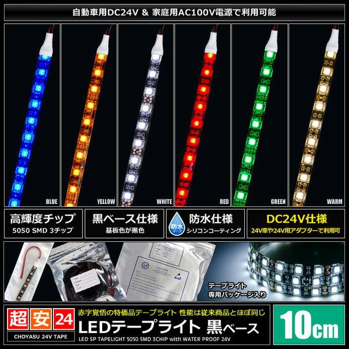 超安24V(10本入り) 防水LEDテープライト 3チップ 黒ベース 10cm 【クロネコDM便/ネコポス/レターパック対応】