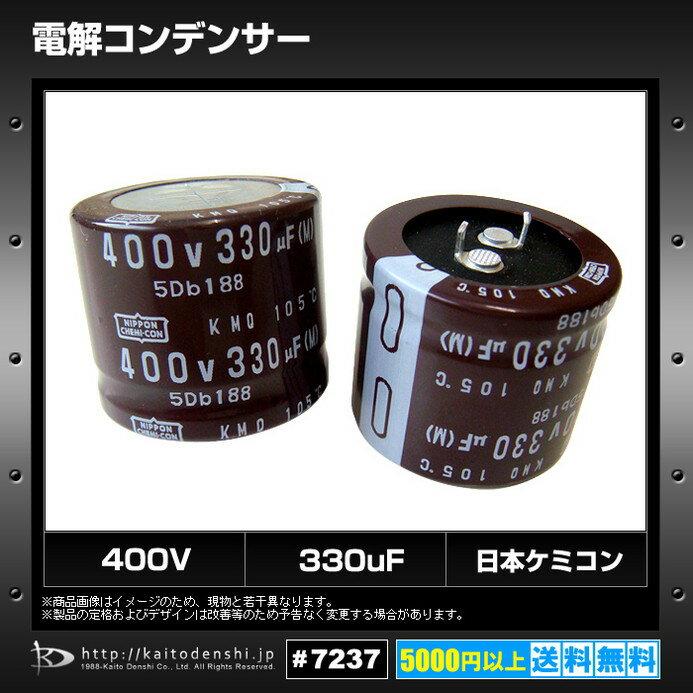 Kaito7237(10個) 電解コンデンサー 400V 330uF (NIPPON CHEMI-CON) 30×35