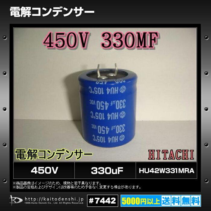 Kaito7442(10個) 電解コンデンサー 450V 330uF HU42W331MRA [HITACHI]