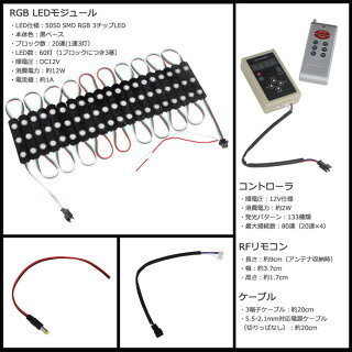 Kaito8341(1個)流れるLEDモジュールRGB黒ベース12V[20連コントローラセット]