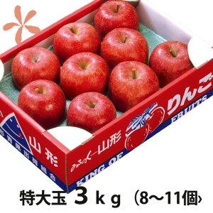 りんご ふじりんご フジリンゴ 送料無料 【 山形 特大玉 ふじりんご 蜜入り 贈答用 3kg 8〜11個入り 丸勘山形 】 ふじ フジ リンゴ 果物 5kg 10kg 訳あり 信州 青森 長野 農産物