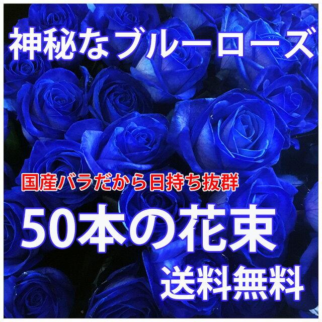 ブルーローズ青いバラ 送料無料 【 50本とカスミ草 】 青い薔薇 青薔薇 サントリー ブーケ 花束 誕生日 結婚記念日 還暦 歳祝 花ギフト
