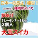 すいか 訳あり スイカ 尾花沢スイカ 西瓜 『 山形産 大玉スイカ 祭りばやし 777 訳あり 3L〜4L 2玉 (約7〜8kg) 』 …