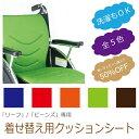 『リーフ』『ビーンズ』専用着せ替えクッションシート 3点セット 全5色 数量限定!セットで購入するとさらにお得です!