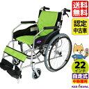 【認定中古車】在庫限り 車椅子 軽量 折り畳み 自走式 自走用 カドクラ KADOKURA ラバンバ G101 自走介助兼用 グレー…