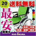 カドクラ KADOKURA 自走用車椅子 ビーンズ ミントライム F102-G