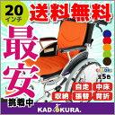 カドクラ KADOKURA 自走用車椅子 ビーンズ 20インチ チークオレンジ F102-O