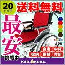 カドクラ KADOKURA 自走用車椅子 ビーンズ スパニッシュレッド F102-R