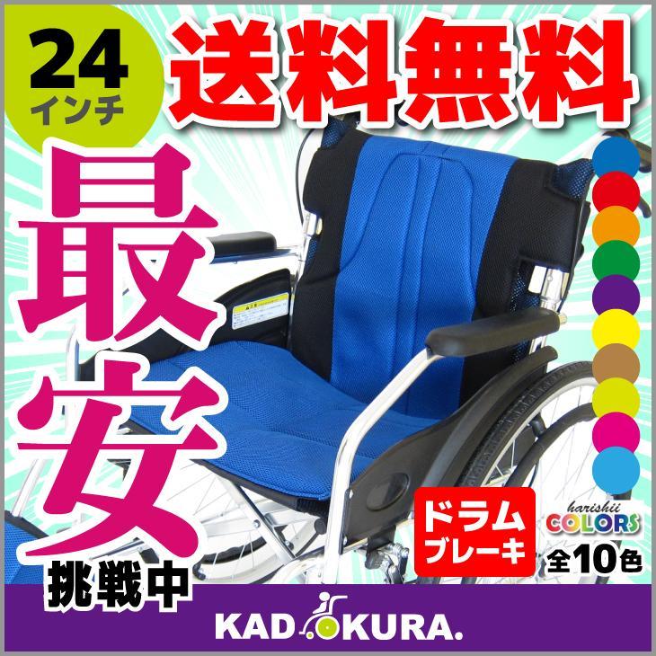 車椅子 軽量 折り畳み 自走用 車イス 車いす 全10色 送料無料 カドクラ KADOKURA Proシリーズ チャップスDB 24インチ A101-DB