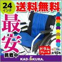 車椅子 軽量 折り畳み 自走用 車イス 車いす 全10色 送料無料 カドクラ KADOKURA Proシリーズ チャップスDB A101-DB