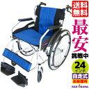 車椅子 軽量 折り畳み 自走式 自走用 車イス 車いす 全10色 送料無料 24インチ チャップス オーシャンブルー A101-AB …