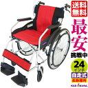 車椅子 軽量 折り畳み カドクラ チャップス イタリアンレッド A101-AR 自走式 自走介助兼用 車イス 車いす 全10色 送…