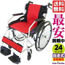 車椅子 軽量 折り畳み カドクラ チャップス イタリアンレッド A101-AR 自走式 自走介助兼用 車イス 車いす 全10色 送料無料 24インチ