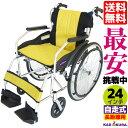 車椅子 軽量 折り畳み 自走 コンパクト チャップス ハワイアンイエロー A101-AY カドクラ