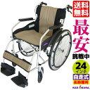 車椅子 軽量 折り畳み カドクラ チャップス ベネチアンゴールド A101-AGD 自走式 自走用 介護 介助 車イス 車いす 全1…