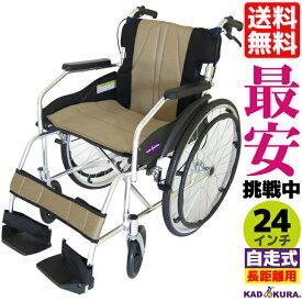車椅子 軽量 折り畳み カドクラ チャップス ベネチアンゴールド A101-AGD 自走式 自走用 介護 介助 車イス 車いす 全10色 送料無料 24インチ