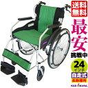 車椅子 軽量 折り畳み 自走用 車イス 車いす 全10色 送料無料 カドクラ KADOKURA チャップス 24インチ フォレストグリ…