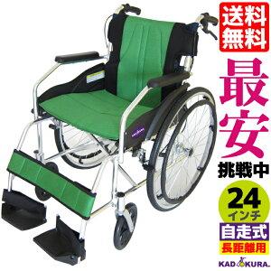 車椅子 軽量 折り畳み カドクラ チャップス フォレストグリーン A101-AGN 自走式 自走用 車イス 車いす 全10色 送料無料 24インチ