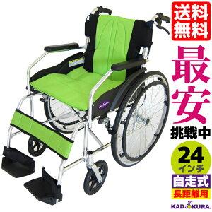 車椅子 軽量 折り畳み カドクラ チャップス フレッシュライム A101−AL 自走式 自走用 車イス 車いす 黄緑 ライトグリーン 送料無料 24インチ