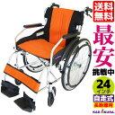 車椅子 軽量 折り畳み カドクラ チャップス サンセットオレンジ A101-AO 自走式 自走用 車イス 車いす 全10色 送料無…