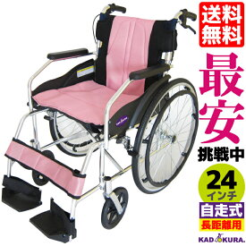 車椅子 軽量 折り畳み カドクラ チャップス シャーベットピンク A101-APK 自走式 自走用 介助 介護 車イス 車いす 全10色 送料無料 24インチ