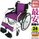 車椅子 軽量 折り畳み カドクラ チャップス カクテルパープル A101-APP 自走式 自走用 介助兼用 車イス 車いす 全10色…
