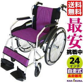 車椅子 軽量 折り畳み 自走用 車イス 車いす 全10色 送料無料 チャップス 24インチ カクテルパープル A101−APP カドクラ