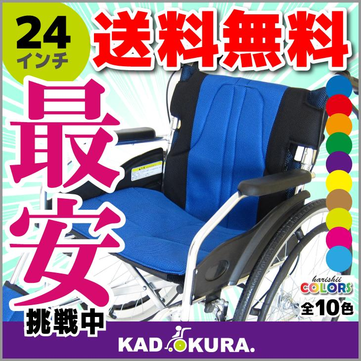 車椅子 軽量 折り畳み 自走用 車イス 車いす 全10色 送料無料 カドクラ KADOKURA チャップス 24インチ オーシャンブルー A101-AB